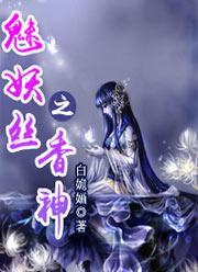 魅妖丝之香神安卓版