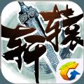 腾讯轩辕传奇V1.0.19.6 安卓版