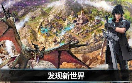 最终幻想15新帝国V001 安卓版