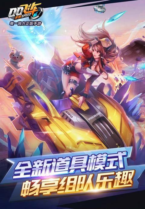 QQ飞车手游V2.3 安卓版