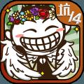 史小坑的爆笑生活14 V1.0.1 苹果版