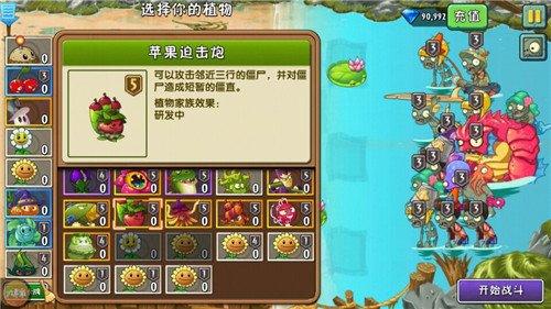 植物大战僵尸2高清超级修改版2.1.1V2.1.1 破解版