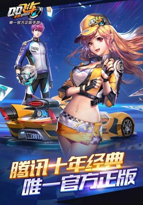 QQ飞车手游V0.50.0.3680 安卓版