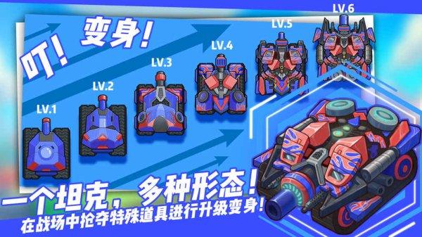 超次元坦克V1.0 安卓版
