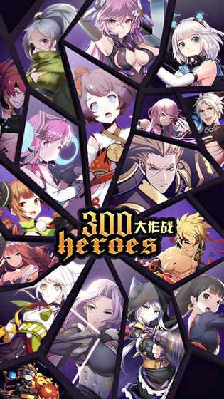 300大作战V1.64.1 最新版