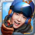 极限挑战之猎空战机 V1.0.14 苹果版