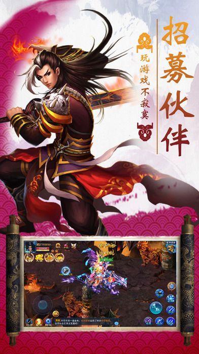 凡人仙侠传V1.0.1 安卓版
