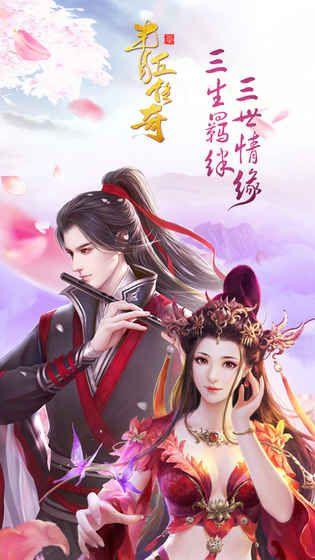 青丘传奇ol仙侠传V1.0 苹果版