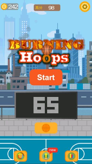 爆火篮球V1.1 iOS版