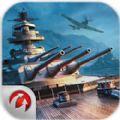 战舰世界闪击战苹果版