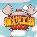 爆炒江湖安卓版