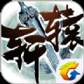 轩辕传奇手游 V1.0.30.1 苹果版