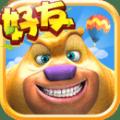 熊出没之熊大农场 V1.2.5 苹果版