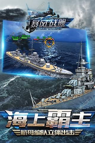 暴风战舰V1.11.1 安卓版