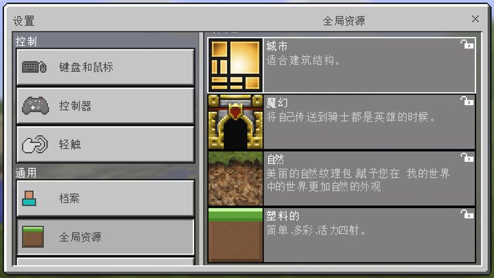 我的世界V1.1.4.51 安卓版