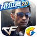 CF手游 V0.2.0.145 安卓版