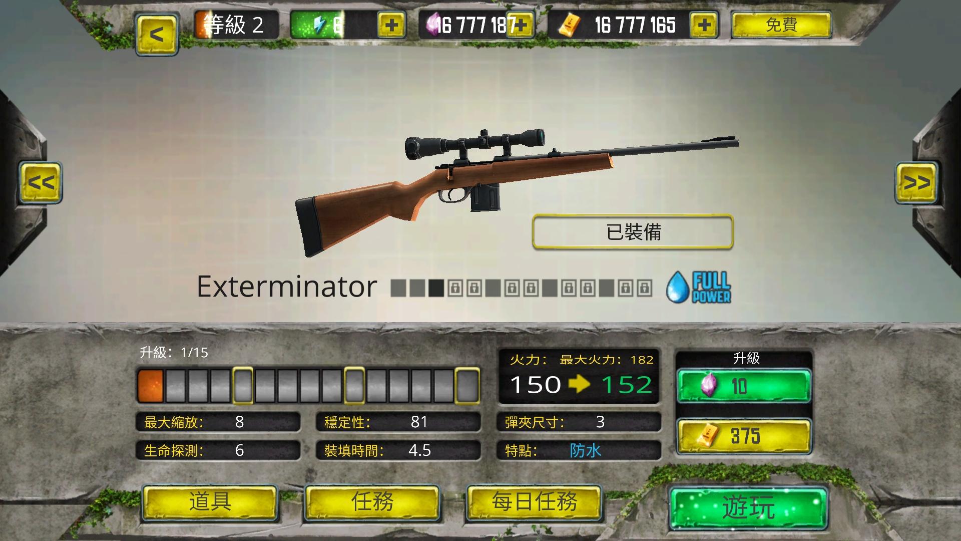 最佳狙击猎手V1.08 破解版