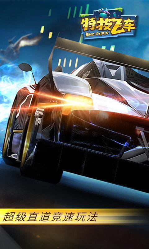 特技飞车V2.1.0 破解版