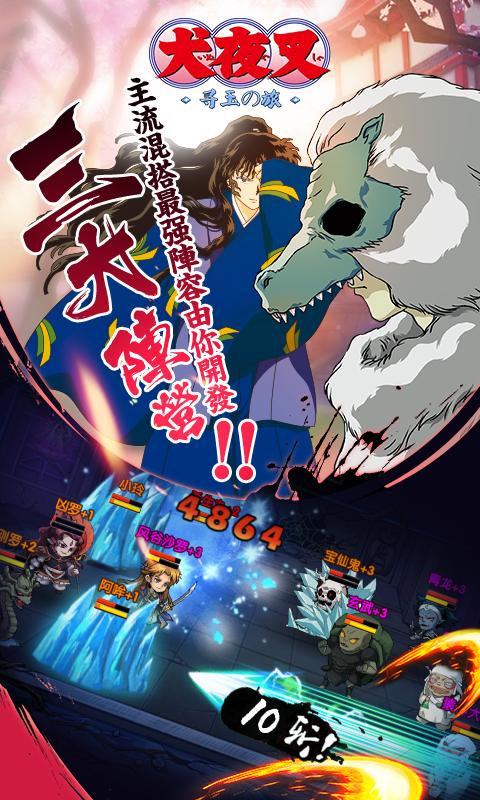 犬夜叉-寻玉の旅V1.0 满V版