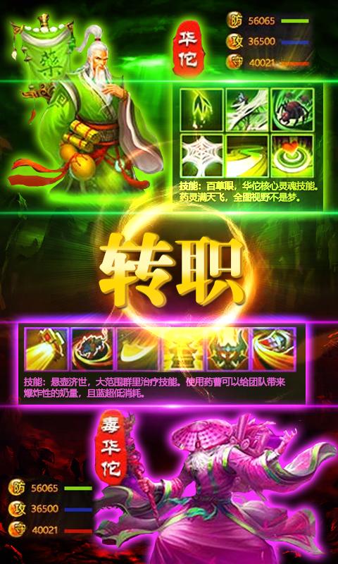 毒王华佗传V1.0.0 满V版