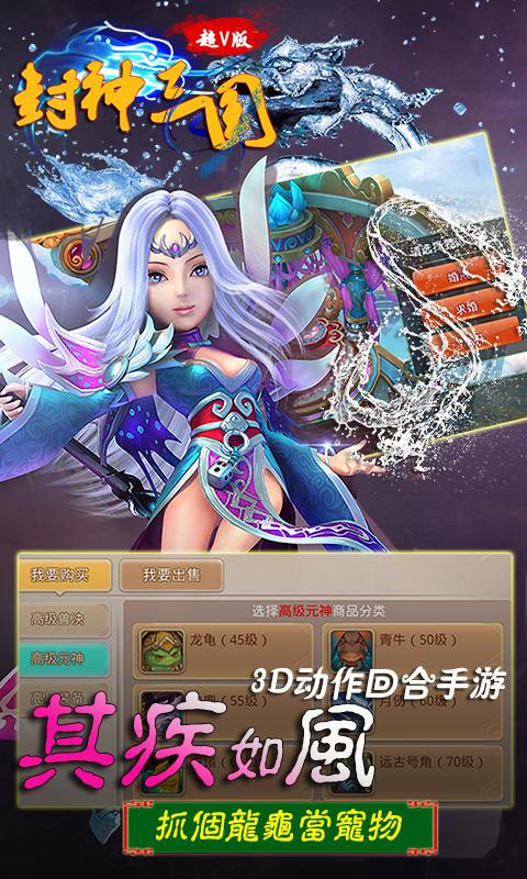 封神三国(超V版)V8.008 超V版