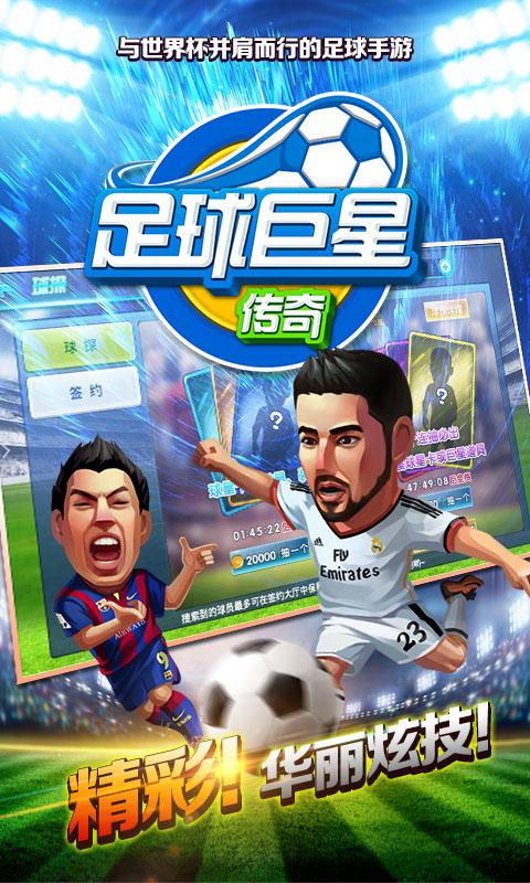 足球巨星传奇V1.0.0 变态版