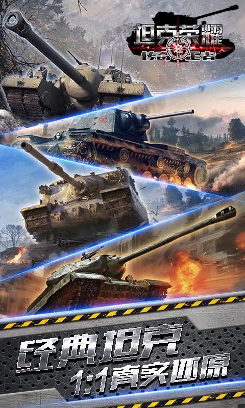 坦克荣耀之传奇王者V1.0 变态版