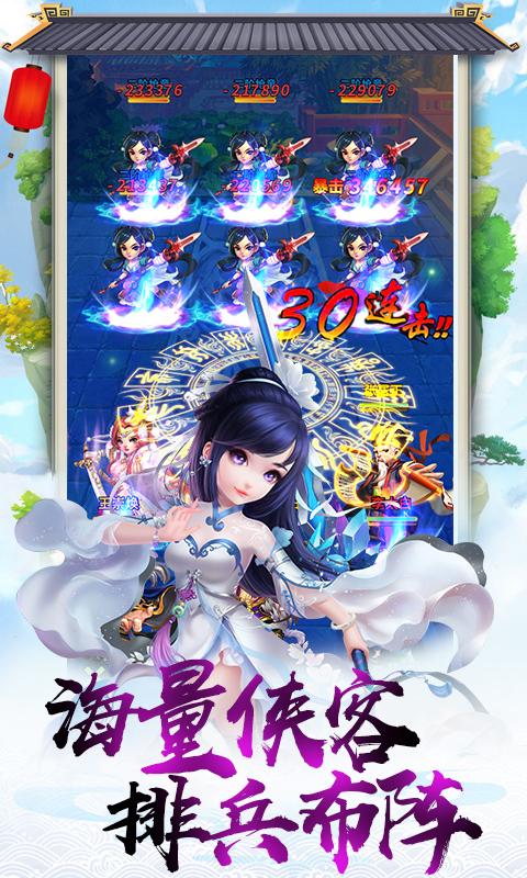 雪刀群侠传(满V版)V1.0.0 满V版