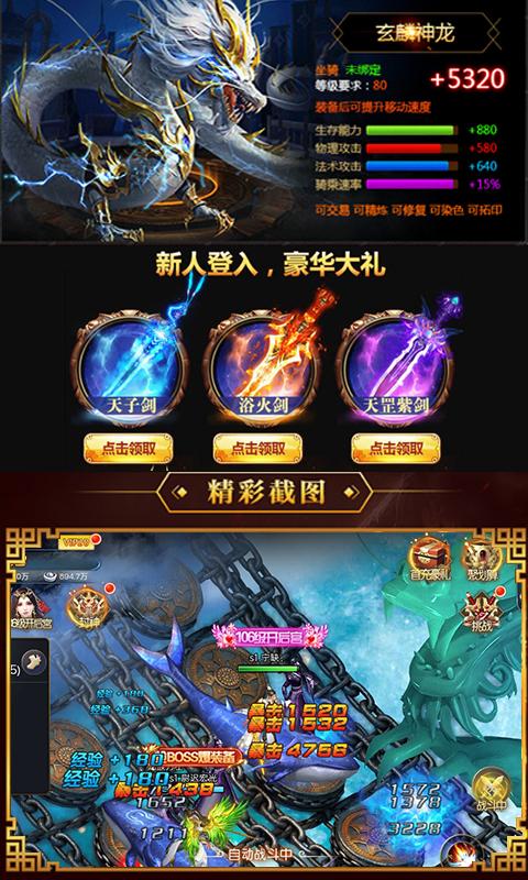星辰:剑即我道(满V版)V1.0 满V版