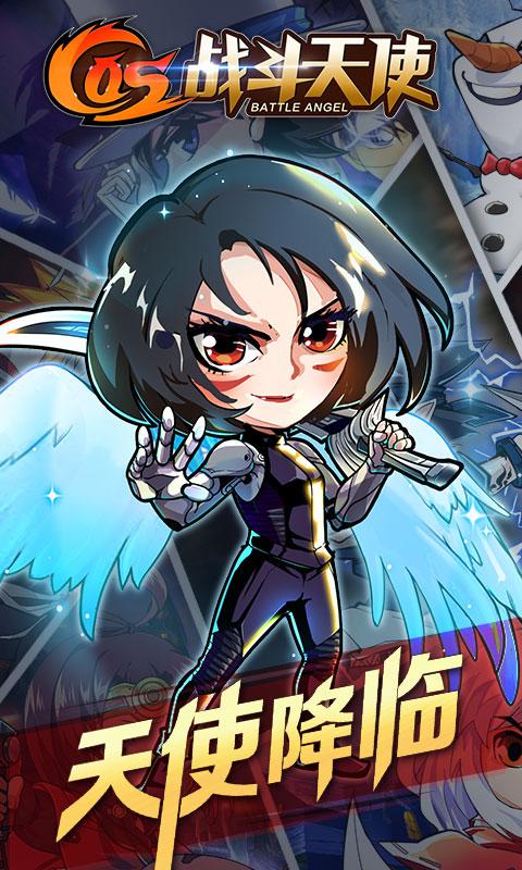 COS战斗天使V1.0.1 BT版