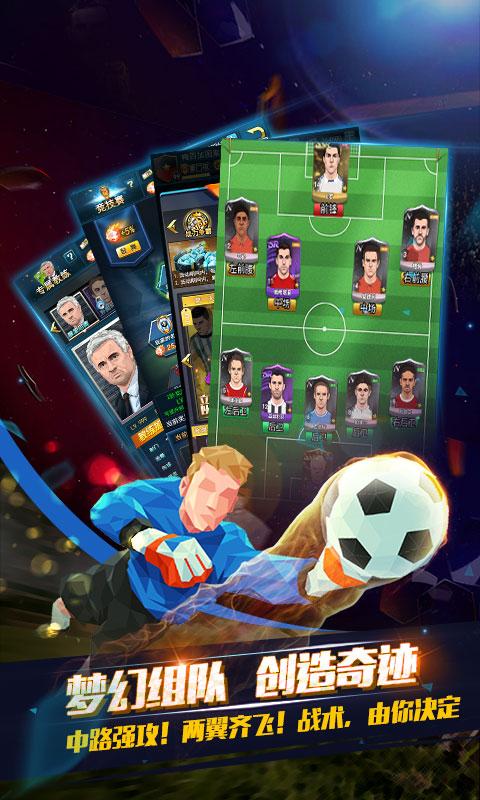 荣耀足球V1.0.0 满V版