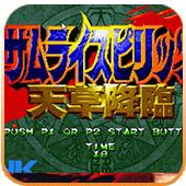 侍魂4 V4.2.0 安卓版