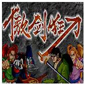 傲剑狂刀 中文版