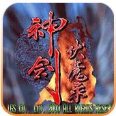 神剑伏魔录 中文版