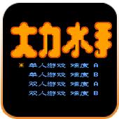 大力水手 中文版