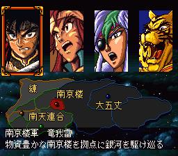 银河战国群雄传中文版
