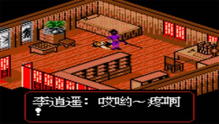 仙剑奇侠传街机版