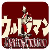 街机游戏奥特曼格斗进化1安卓版下载_奥特曼格斗进化1最新版下载
