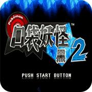 口袋妖怪 梦の黑2 等离子的逆袭 手机版