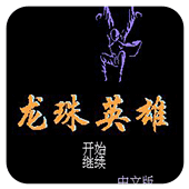 龙珠英雄街机游戏下载|龙珠英雄中文版下载