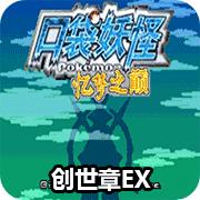 口袋妖怪 忆梦之巅创世章EX 完整版