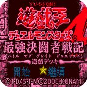 游戏王4最强决斗者战记 游戏篇安卓版