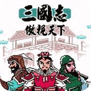 三国志 傲视天下 中文版