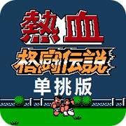 热血格斗单挑版7.0 中文版