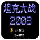 坦克大战2008 V3.8.4 安卓版