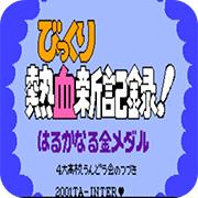 热血新纪录 四大高校 最新版