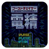 电精1 中文版