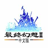 最终幻想3 最新版