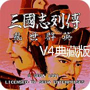 三国志列传 风云再起V4 典藏版 安卓版