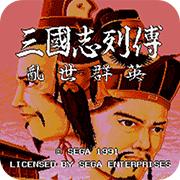 三国志列传 风云再起v5 0.91版 修正版